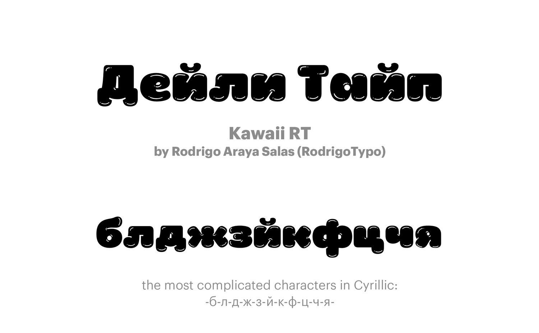 Kawaii-RT-by-Rodrigo-Araya-Salas-(RodrigoTypo)