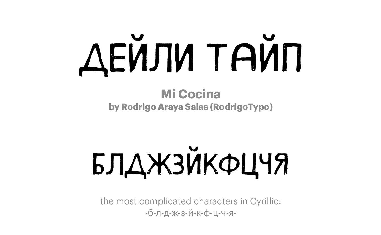 Mi-Cocina-by-Rodrigo-Araya-Salas-(RodrigoTypo)
