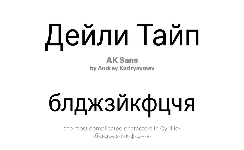AK-Sans-by-Andrey-Kudryavtsev