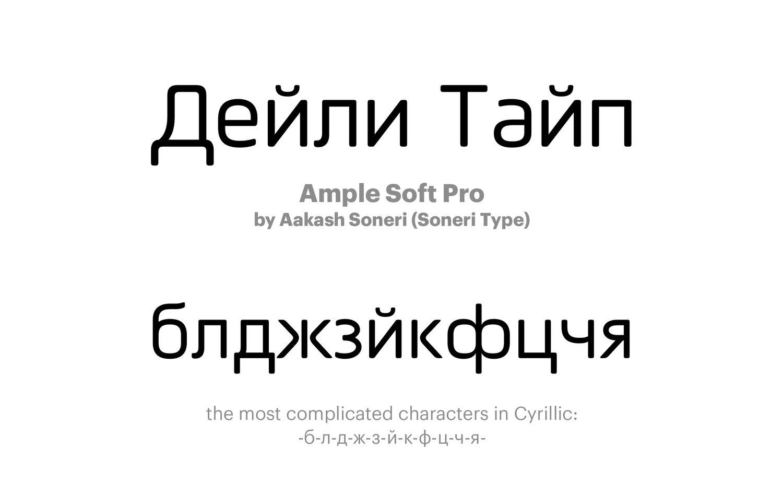 Ample-Soft-Pro-by-Aakash-Soneri-(Soneri-Type)