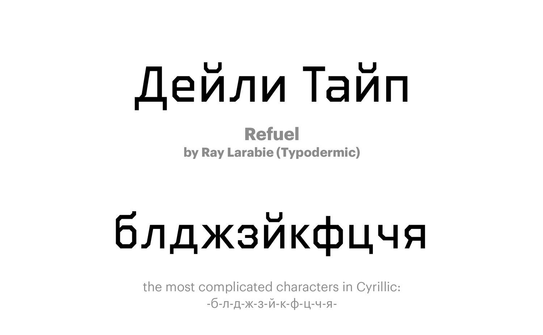 Refuel-by-Ray-Larabie-(Typodermic)