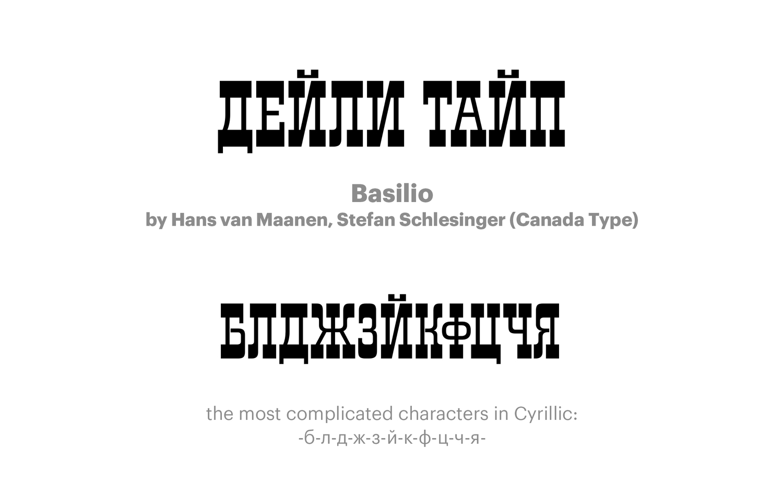 Basilio-by-Hans-van-Maanen,-Stefan-Schlesinger-(Canada-Type)