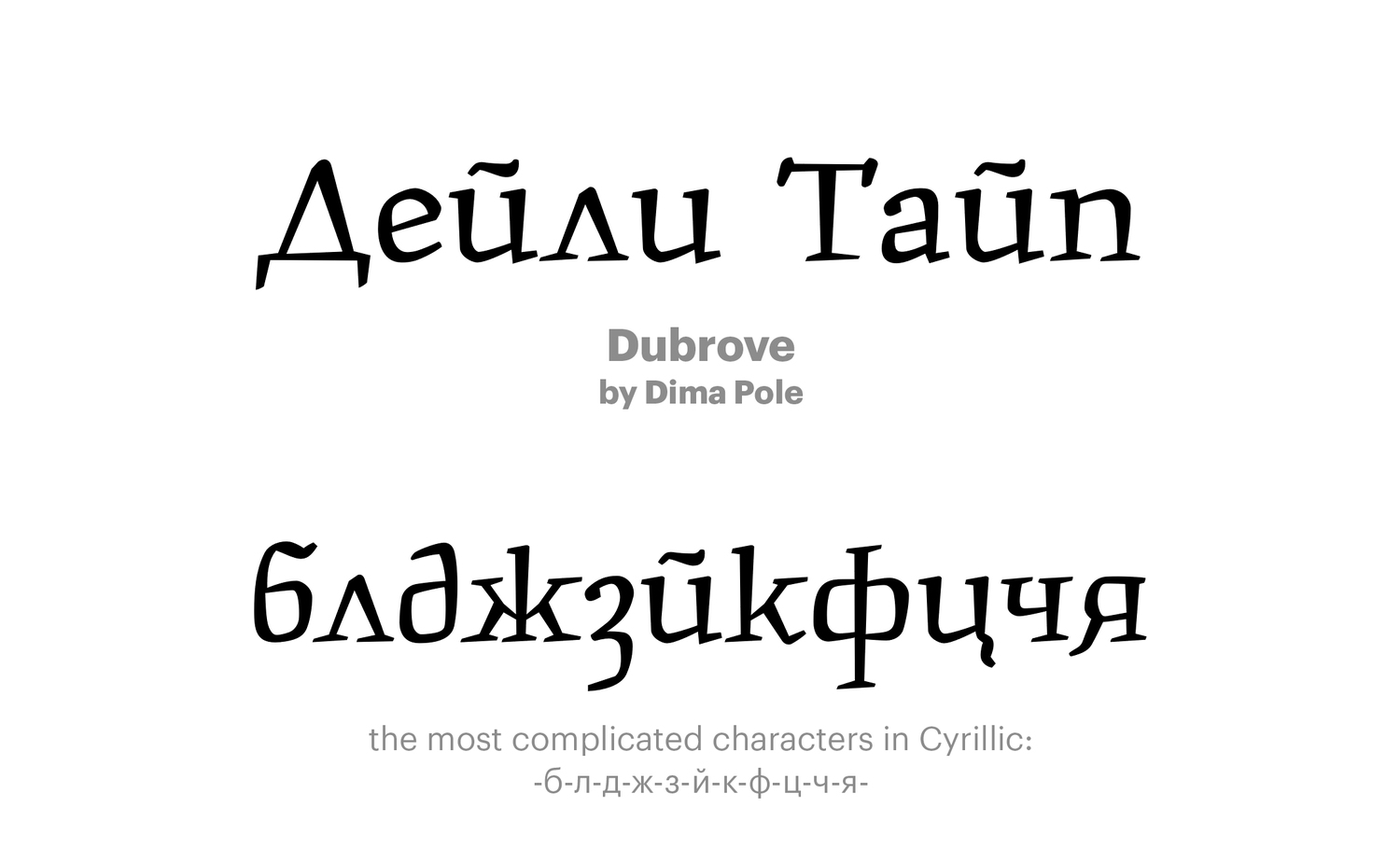 Dubrove-by-Dima-Pole