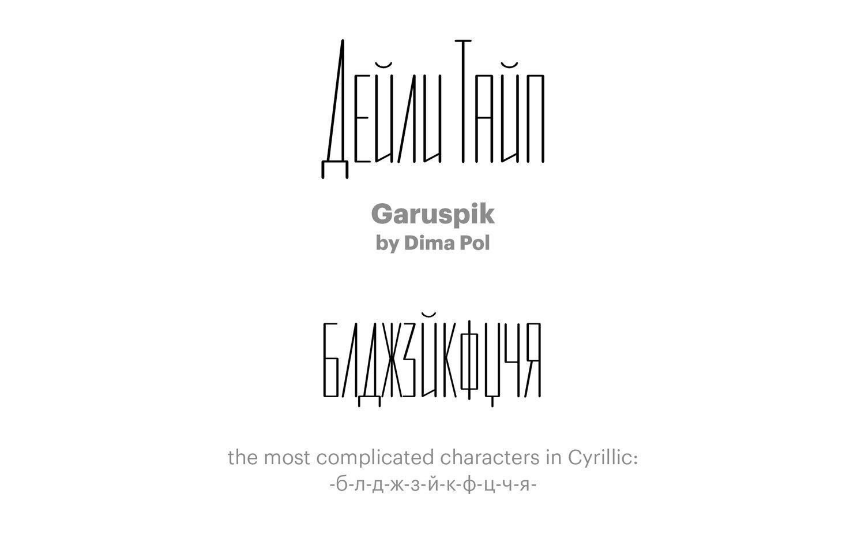 Garuspik-by-Dima-Pol