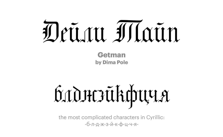 Getman-by-Dima-Pole