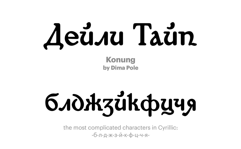 Konung-by-Dima-Pole