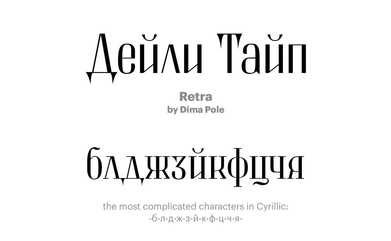 Retra-by-Dima-Pole