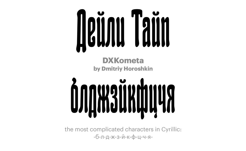 DXKometa-by-Dmitriy-Horoshkin