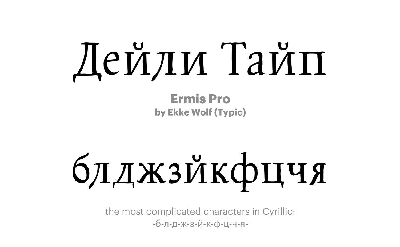 Ermis-Pro-by-Ekke-Wolf-(Typic)