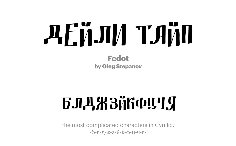 Fedot-by-Oleg-Stepanov