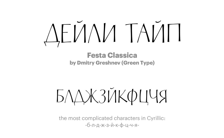 Festa-Classica-by-Dmitry-Greshnev-(Green-Type)