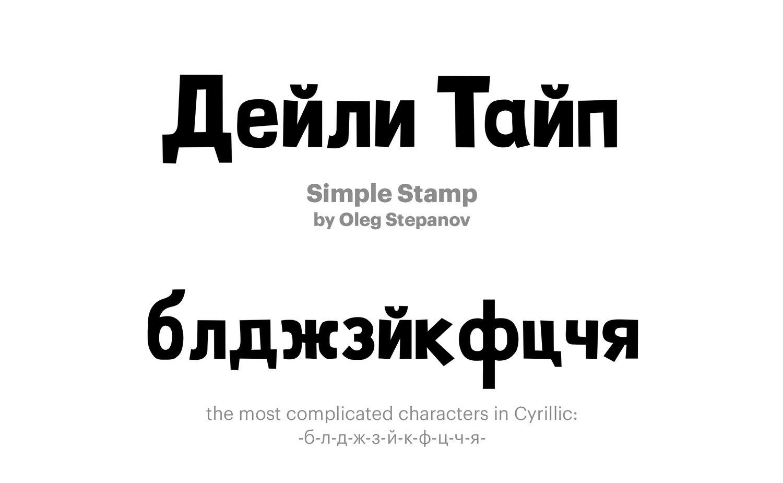 Simple-Stamp-by-Oleg-Stepanov