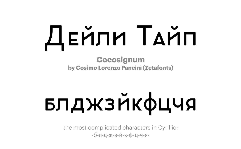Cocosignum-by-Cosimo-Lorenzo-Pancini-(Zetafonts)