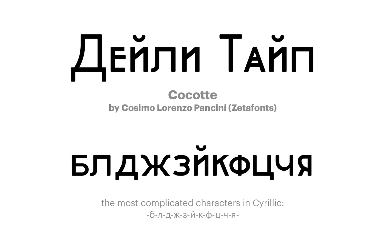 Cocotte-by-Cosimo-Lorenzo-Pancini-(Zetafonts)