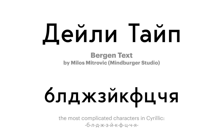 Bergen-Text-by-Milos-Mitrovic-(Mindburger-Studio)