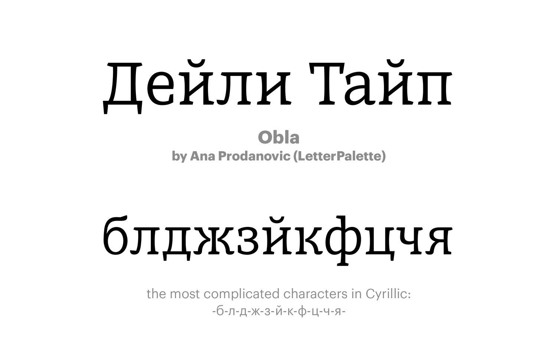 Obla-by-Ana-Prodanovic-(LetterPalette)
