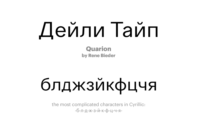 Quarion-by-Rene-Bieder