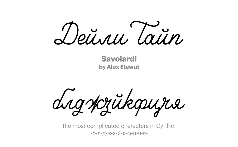 Savoiardi-by-Alex-Etewut
