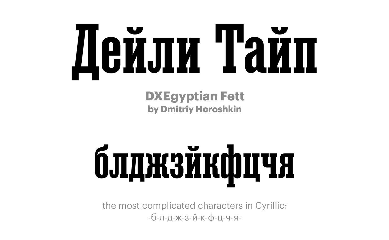 DXEgyptian-Fett-by-Dmitriy-Horoshkin