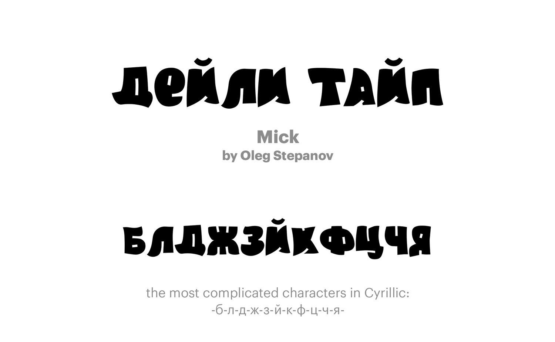 Mick-by-Oleg-Stepanov