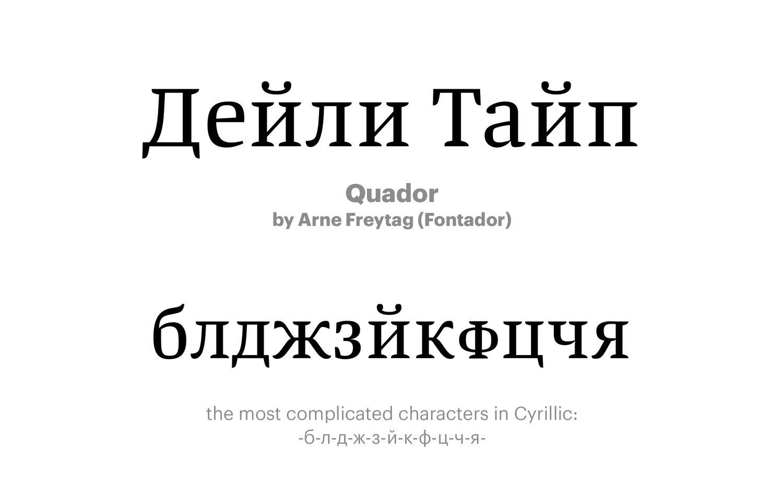 Quador-by-Arne-Freytag-(Fontador)