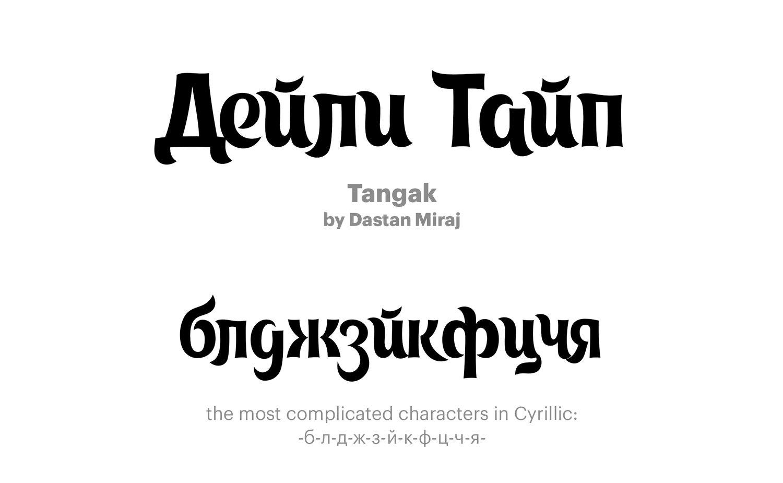 Tangak-by-Dastan-Miraj
