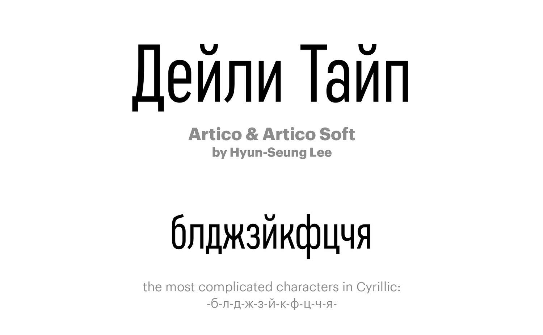 Artico-by-Hyun-Seung-Lee