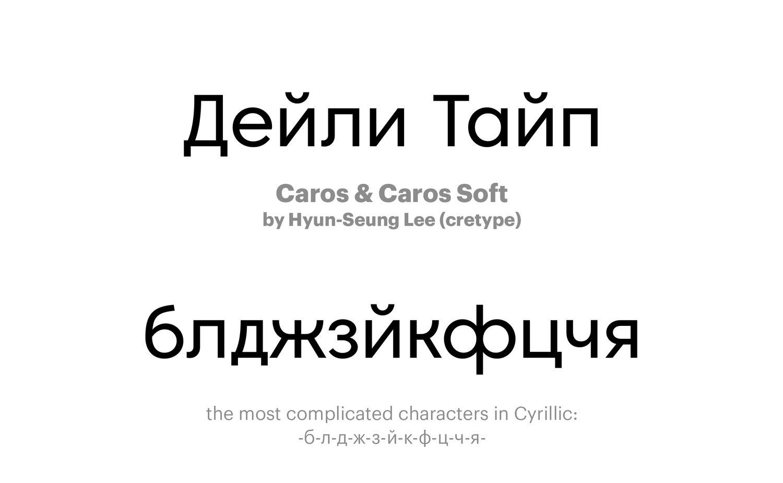 Caros-&-Caros-Soft-by-Hyun-Seung-Lee-(cretype)