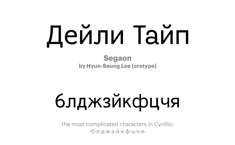 Segaon-by-Hyun-Seung-Lee-(cretype)