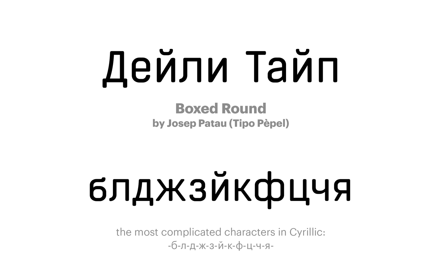 Boxed-Round-by-Josep-Patau-(Tipo-Pèpel)