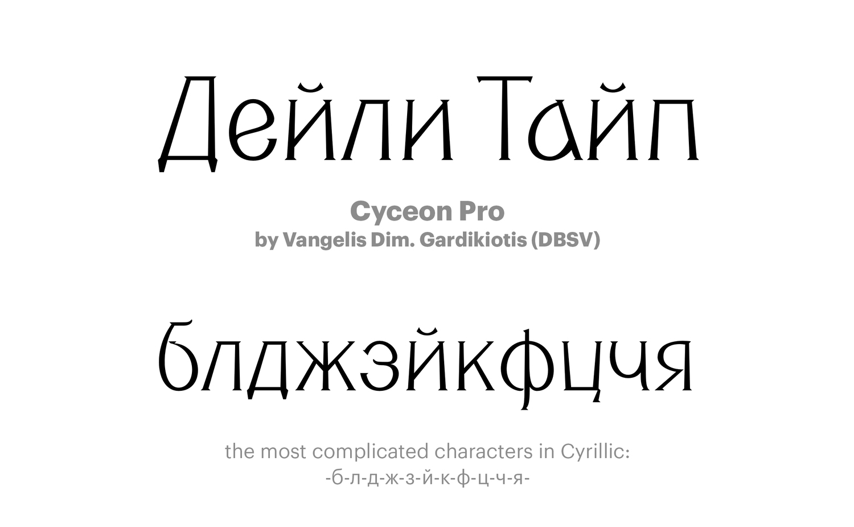 Cyceon-Pro-by-Vangelis-Dim.-Gardikiotis-(DBSV)