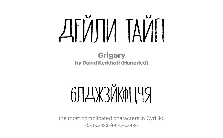 Grigory-by-David-Kerkhoff-(Hanoded)
