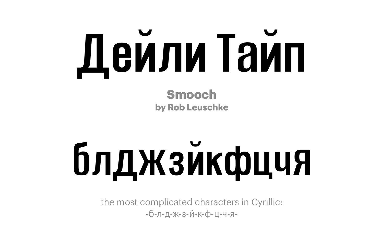 Smooch-by-Rob-Leuschke