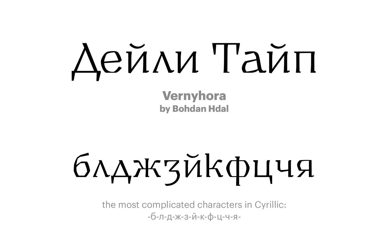Vernyhora-by-Bohdan-Hdal