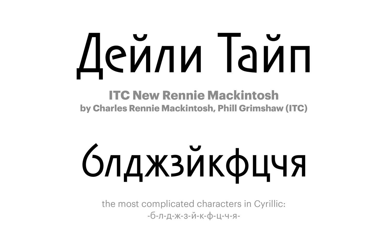 ITC-New-Rennie-Mackintosh-by-Charles-Rennie-Mackintosh,-Phill-Grimshaw-(ITC)