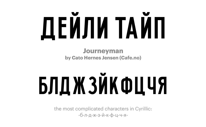 Journeyman-by-Cato-Hernes-Jensen-(Cafe.no)