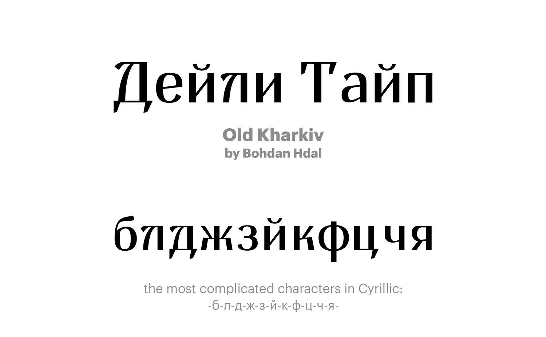 Old-Kharkiv-by-Bohdan-Hdal