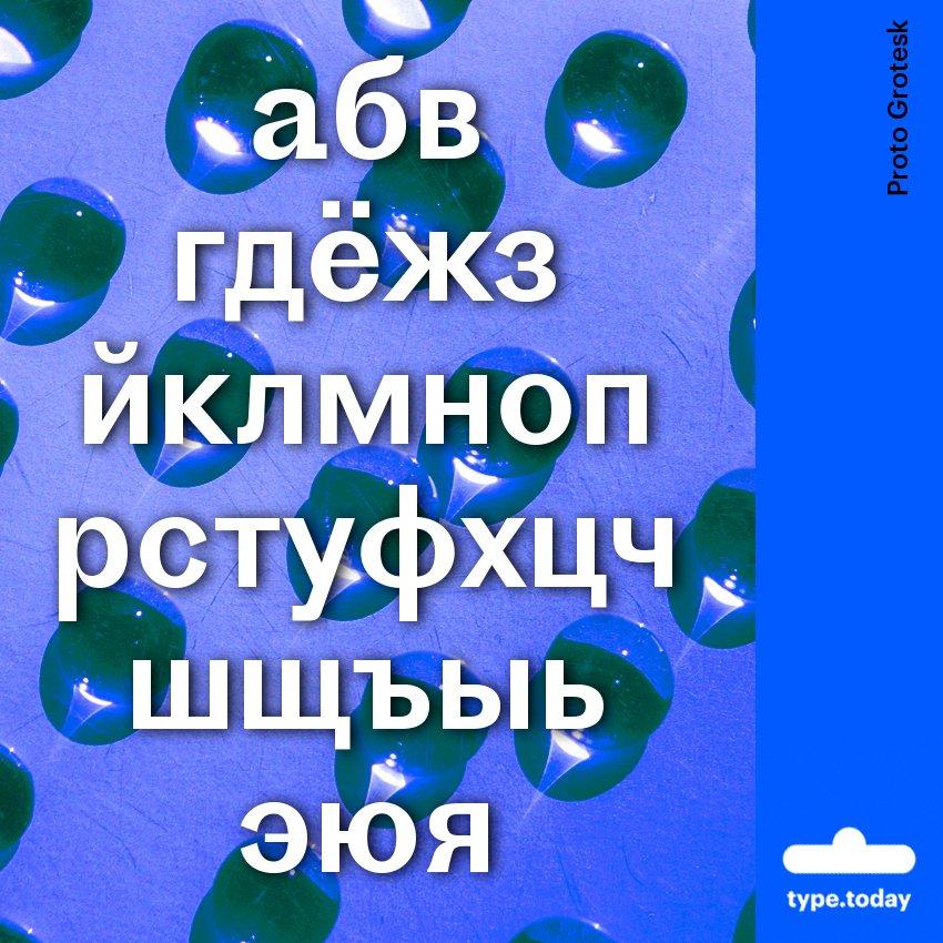 TT_ProtoG_RusAlphabet