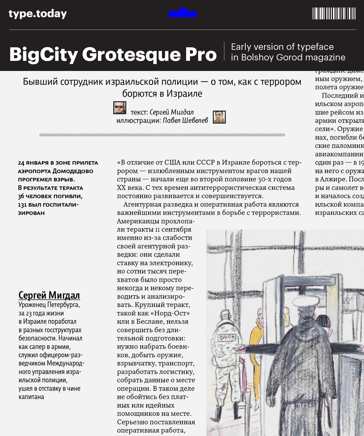 TT_BigCity_BG_2