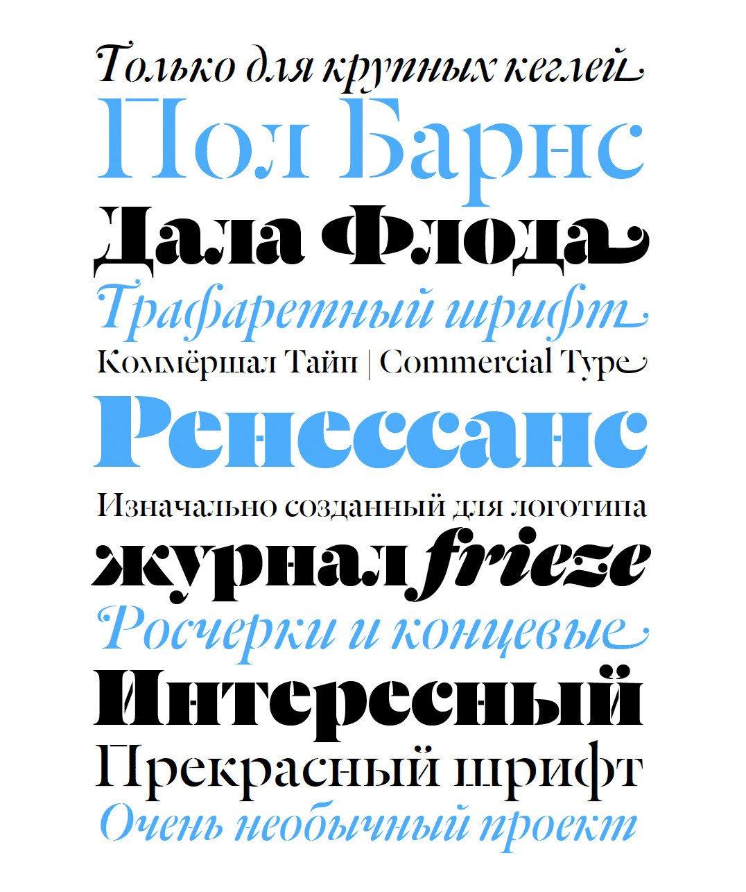 dala_floda_cyrillic