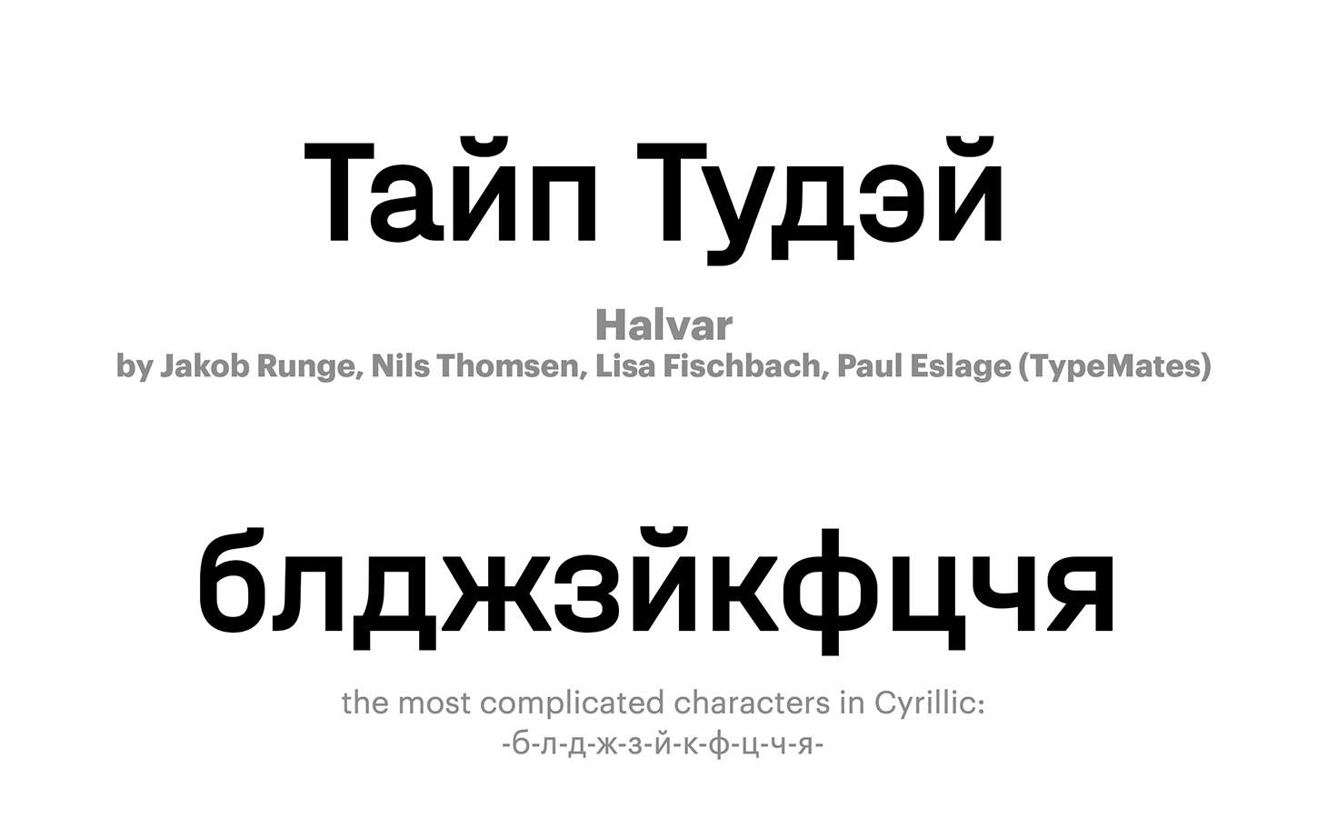 Halvar-Collection