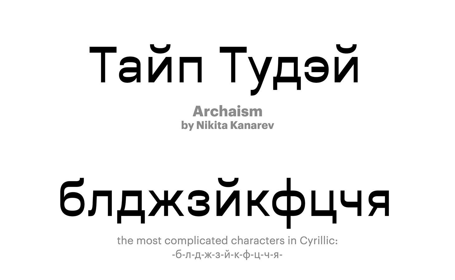 Archaism