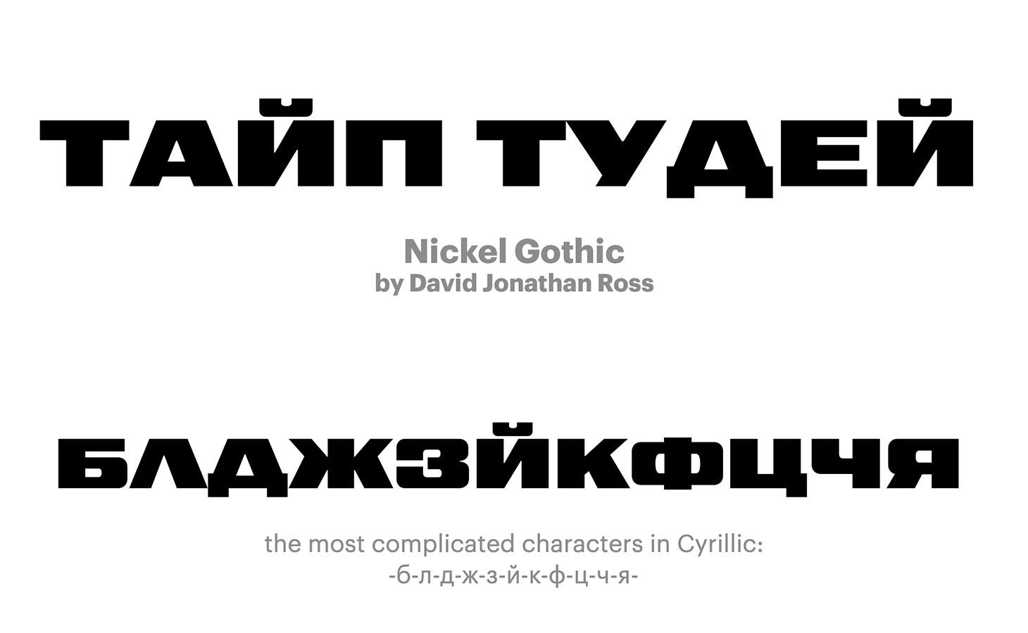 Nickel-Gothic