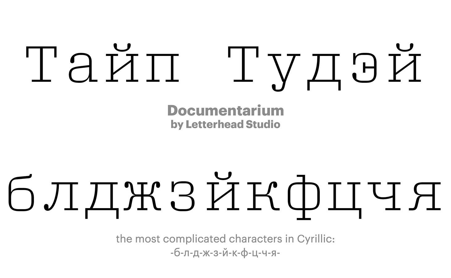 Documentarium