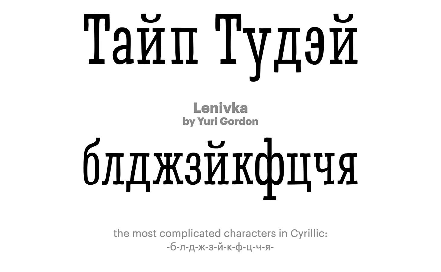 Lenivka
