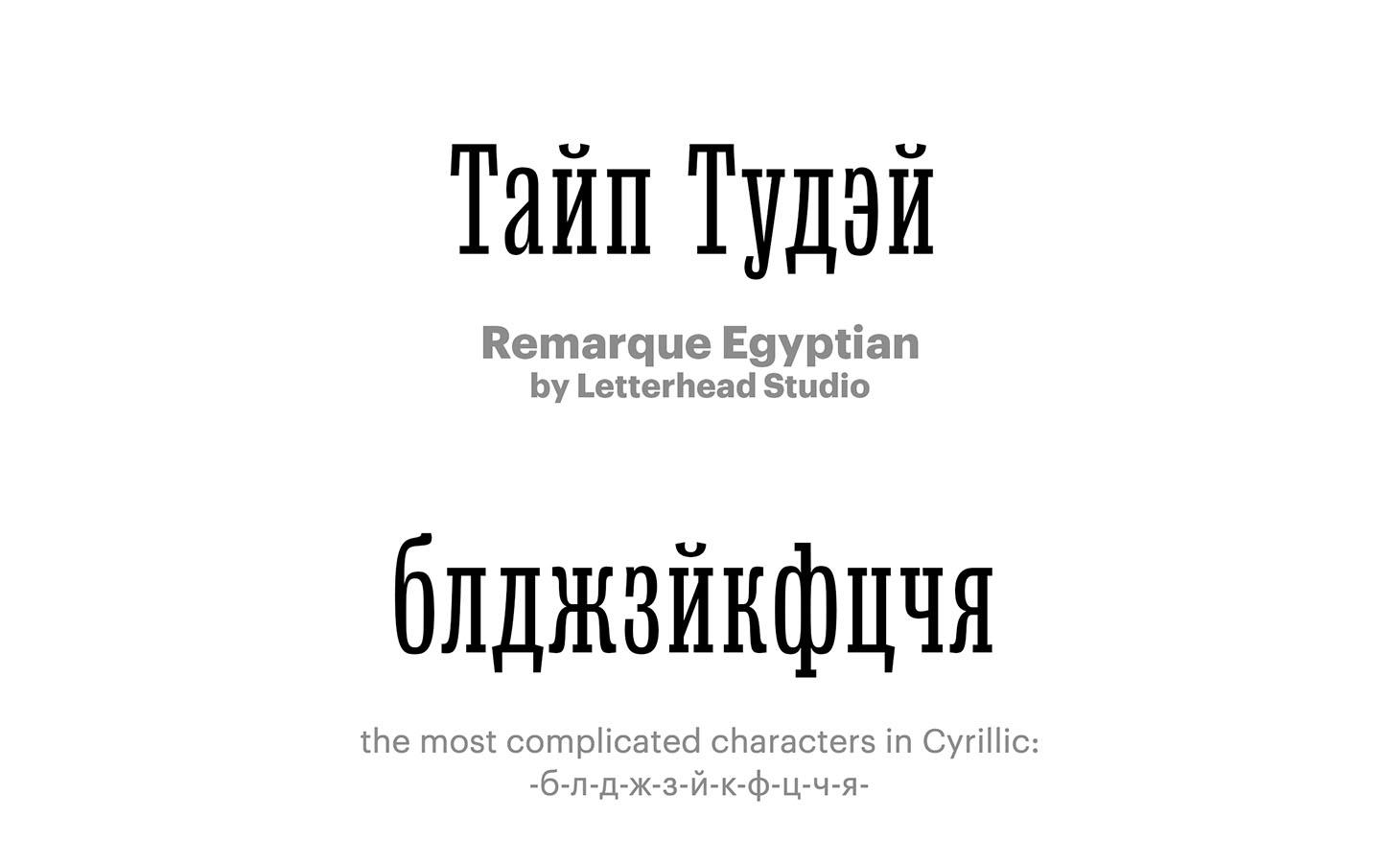 Remarque-Egyptian