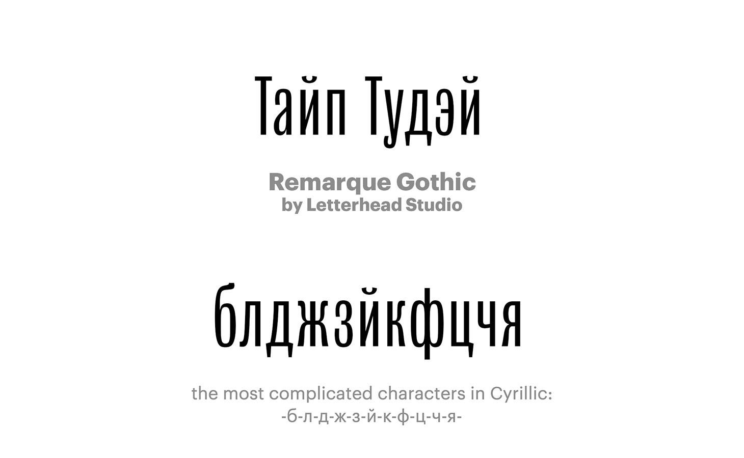 Remarque-Gothic