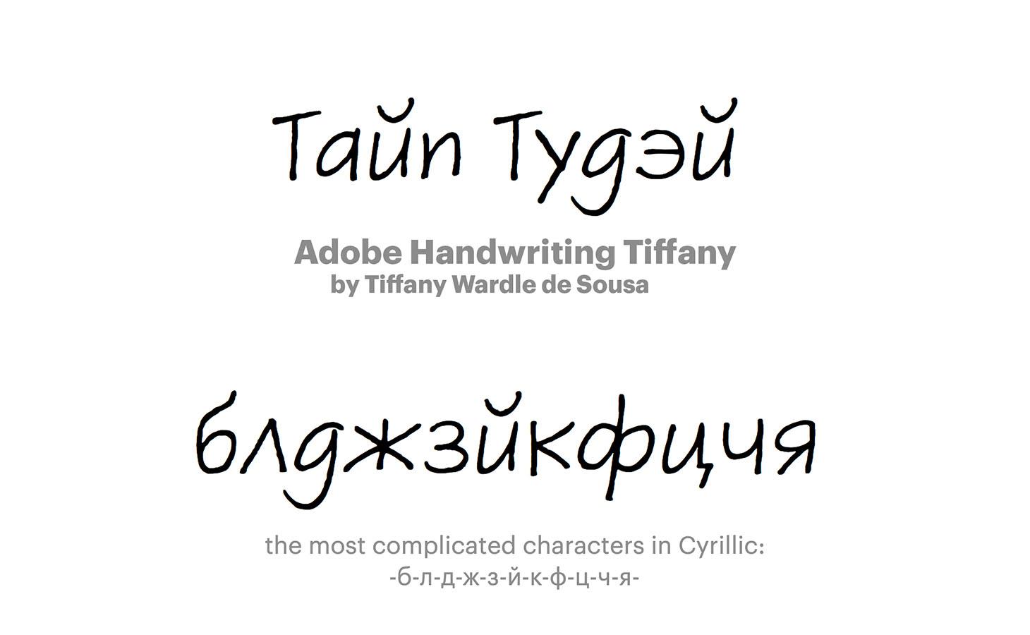 Adobe-Handwriting-Tiffany