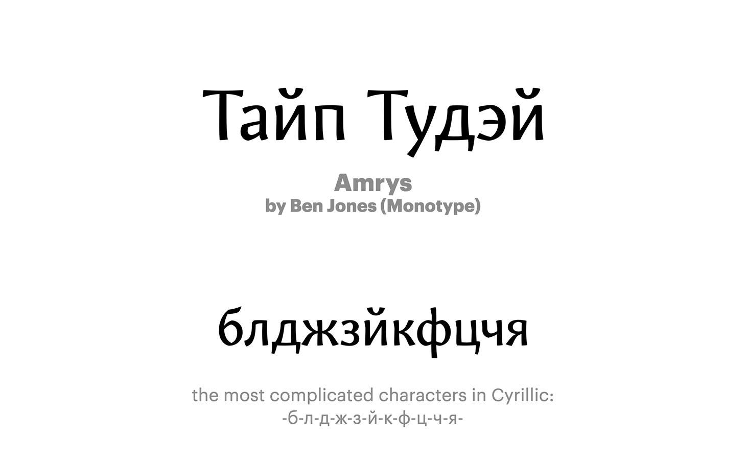 Amrys