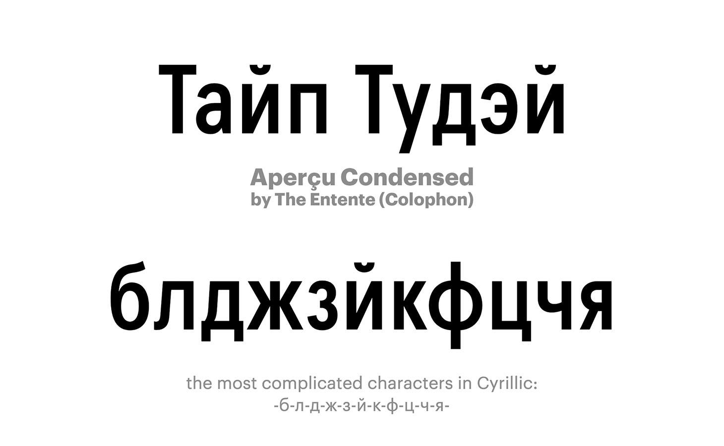 Apercu-Condensed